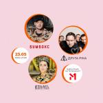 """MAG Focus 5 на благотворительном музыкальном марафоне """"Смелое сердце"""" в эфире M1"""